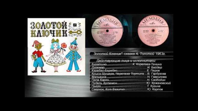 Золотой ключик. А. Толстой. 1963г. грампластинка