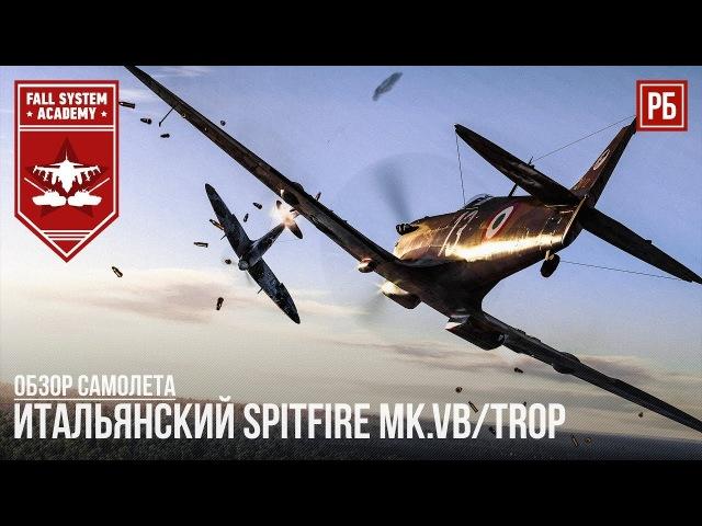 Итальянский Spitfire Mk.Vb/trop