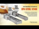 Automatic donut fryers PRF 11 1200 PRF 2400 Пончиковые аппараты ПРФ 11 1200 ПРФ 11 2400