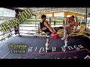 НАпроЛОМ! Тренировка Никиты с Виталием Дунцом, разбор ошибок, а так же несколько фишек от Виталия!