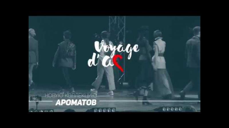 Voyage d'Amour Armelle Вояж Де Амор от Армель