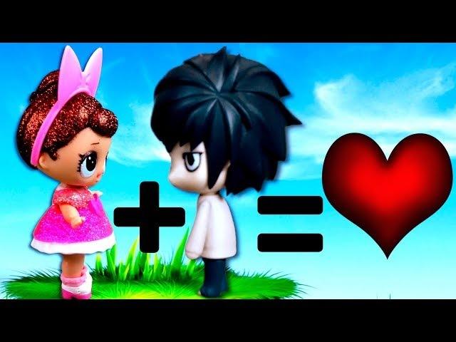 Куколки ЛОЛ и первая любовь! Интересные мультики стоп моушен про живые куклы лол сюрприз