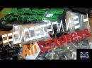 Радиокомпоненты с Алиэкспресс