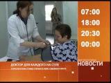 Смотрите на «Мире Белогорья» сегодня, 12 июля