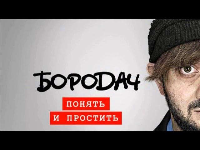 Бородач 1 Сезон 6 серия 2 часть 2016