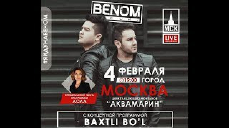 Беном Москвадаги концерт 2018