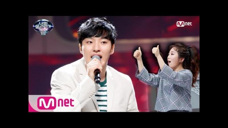 I Can See Your Voice 5 미친 고음! 수영선수 출신 노래하는 돌고래 ′모나리자′ 180323 EP.8