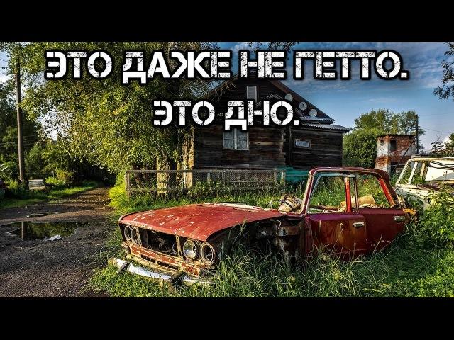 Архангельск Умирающий край лесорубов