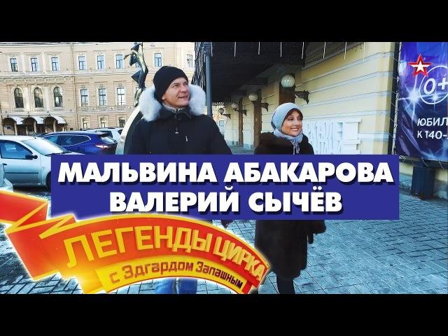 Легенды Цирка с Эдгардом Запашным Мальвина Абакарова и Валерий Сычёв