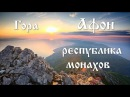 Гора Афон республика монахов