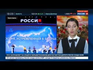 Новости на «Россия 24» • Урок от президента: Путин пообщался со школьниками