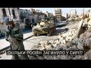 Скільки росіян загинуло у Сирії
