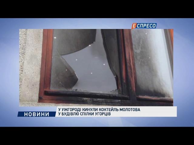 В Ужгороді кинули коктейль Молотова у будівлю спілки угорців