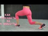 Workout • Как похудеть за 4 минуты [Workout | Будь в форме]