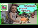 Челлендж угадываем игрушки спрятанные в пластилине 😸🍳👍 Детский челлендж в