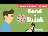 Learn Mandarin Chinese Food and Drink Song (Snacks)