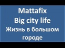 Mattafix - Big city life - текст, перевод, транскрипция