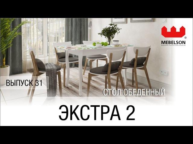 Выпуск 31. Стол обеденный Экстра 2