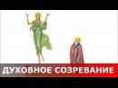 Духовное созревание Священник Игорь Сильченков