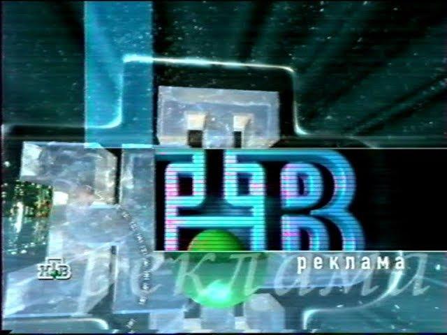Рекламный блок (НТВ, 29.01.2001) (1)