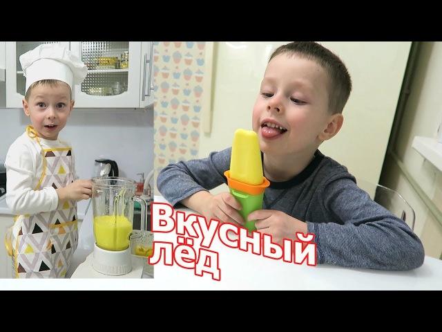 Клим готовит самый вкусный фруктовый лед / Мороженое челлендж