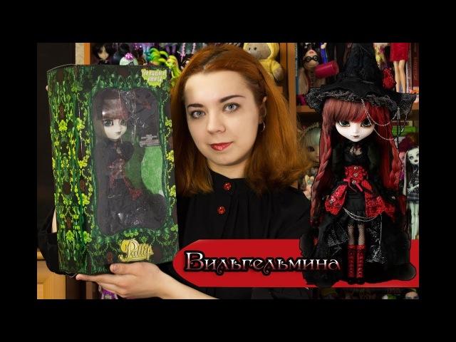 Распаковка и обзор! Pullip Wilhelmina - кукла Пуллип Вильгельмина