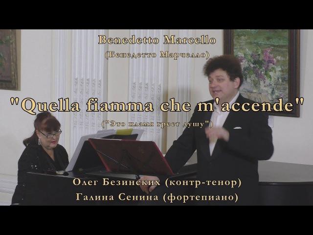 Quella fiamma che m'accende 05.03.2017 Oleg Bezinskikh countertenor, Galina Senina piano