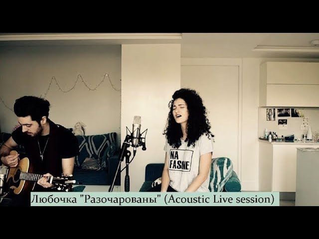 Любочка - Разочарованы (Acoustic Live session)