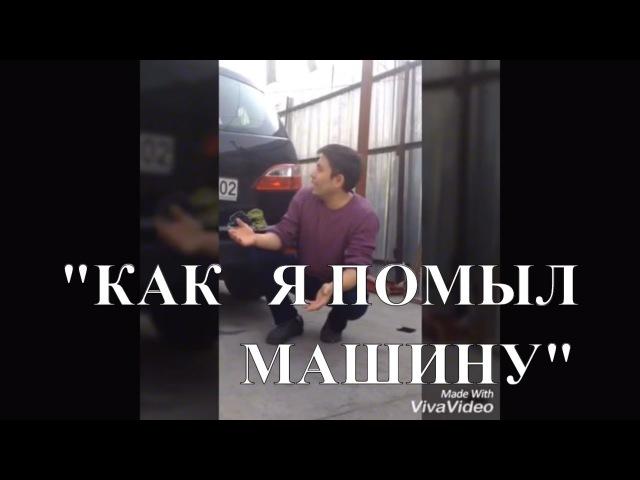 Как я помыл машину и дыру натёр скетч шоу комедия 2017 юмор казахстан