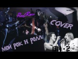 Plexus a Roads - Мой рок-н-ролл (Би-2 и Чичерина cover)