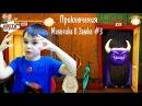 Спасаем Собаку Мальчика в Замке 3! Нам очень страшно Видео приключение от Nikita Fun Games