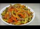 Потрясающе Вкусный салат АЗИЯ Никогда не надоест