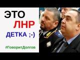 О ситуации в ЛНР - без цензуры и купюр