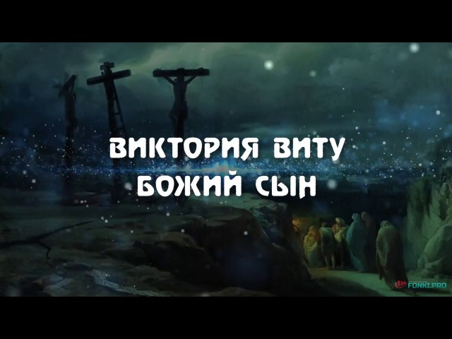 🔵 Божий Сын (плюс караоке) (Виктория Виту)