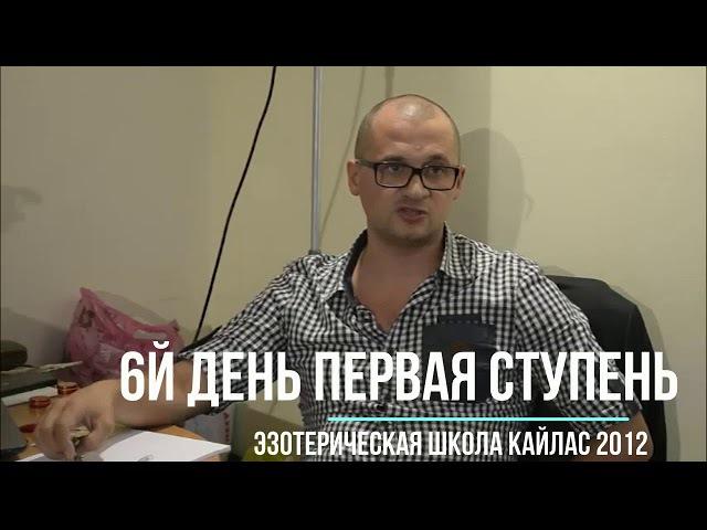 Первая ступень школы Кайлас старая версия 2012 год . Шестой день. Андрей Дуйко смот...