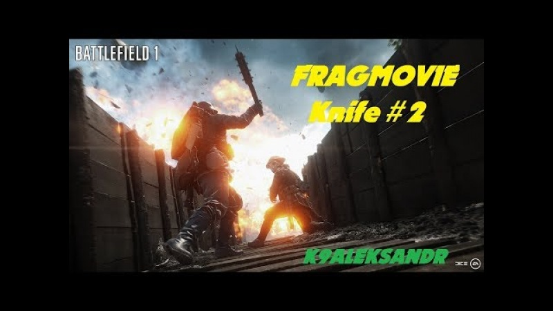 Battlefield 1 - FRAGMOVIE Knife 2