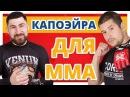 КАПОЭЙРА В MMA ✔ Три Самых Эффективных Удара