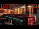 Истории на ночь - Как я сходил в бар