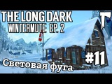 The Long Dark Wintermute #11 - Световая фуга