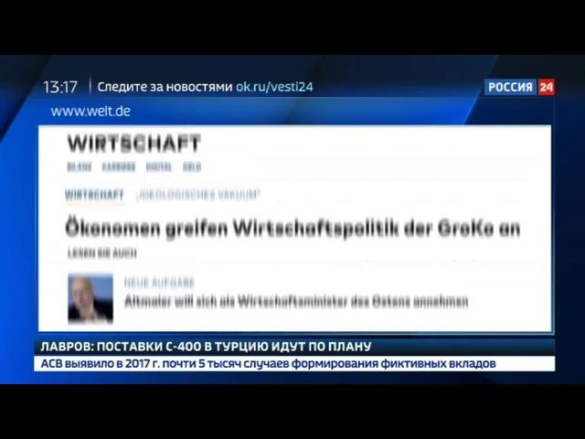 Новости на Россия 24 Ангела Меркель в четвертый раз избрана канцлером Германии смотреть онлайн без регистрации