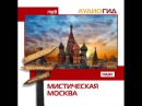 2000325 12 Аудиокнига. Мистическая Москва Марьина роща