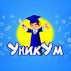 Школа интеллекта УникУм  |Развитие ребенка|Псков