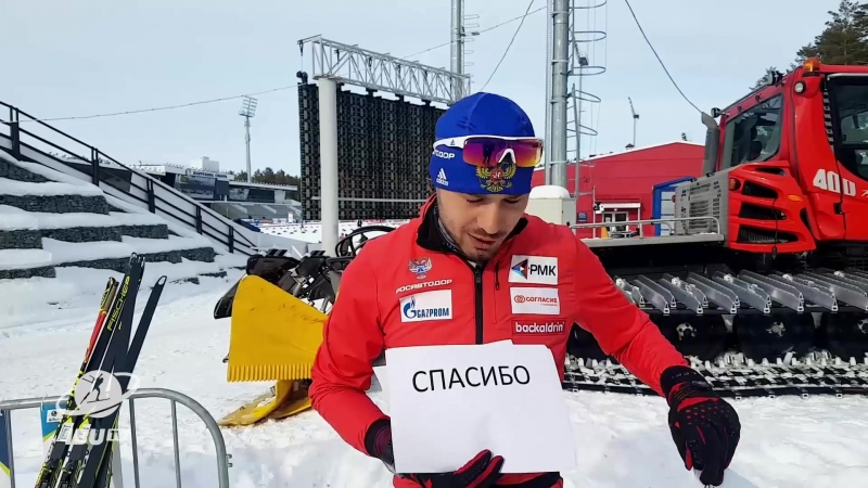 Cyrillic-not-so-easy-but-we-say-spasibo-to-all-the-athletes-kaisa-makara
