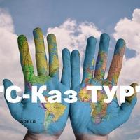 """Логотип """"С-Каз ТУР"""" Путешествия твоей мечты и не только"""