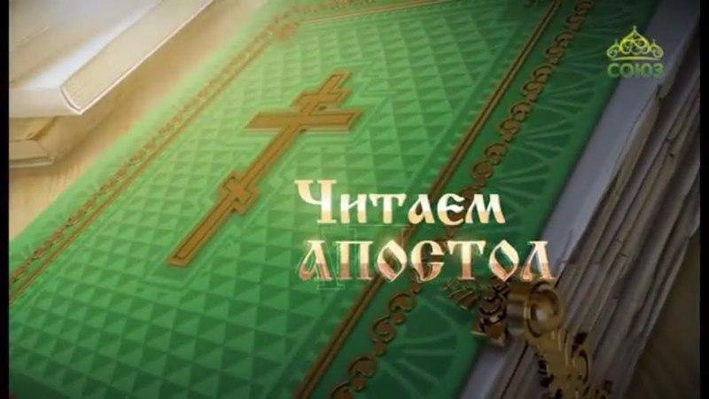 Читаем Апостол / 23 марта 2018 / Книга пророка Исаии /