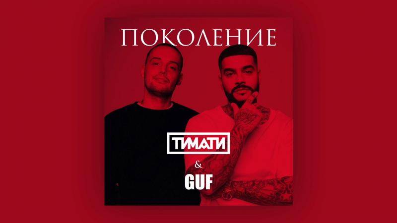 ПРЕМЬЕРА ТРЕКА! Тимати GUF (Гуф) - Поколение (Аудио 2017)
