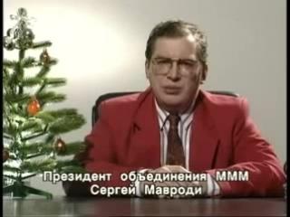 Новогоднее поздравление Сергея Мавроди (31 декабря 1993)
