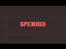 Брежнев (1 серия, 2005) (12)