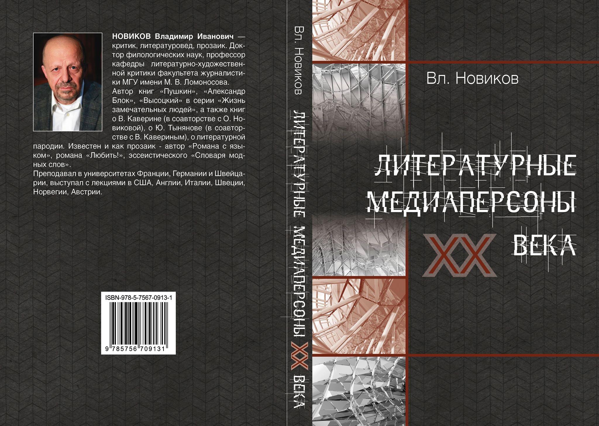 Владимир Новиков. Литературные медиаперсоны XX века