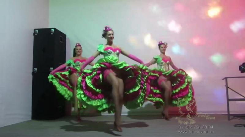 Заказать танцевальный шоу балет на корпоратив и праздник Москва - номер Кан-Кан » Freewka.com - Смотреть онлайн в хорощем качестве